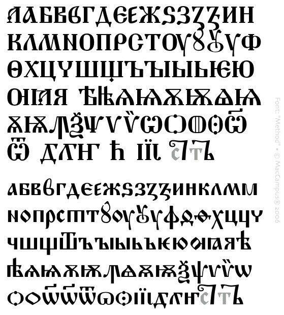 Kodeks - Slavic Scripts & Fonts: Method Std Font