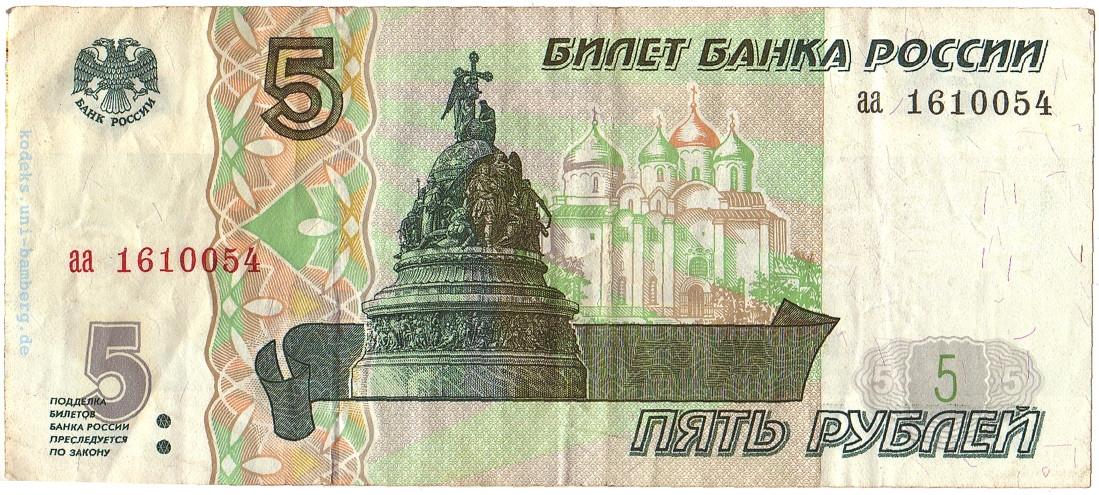 Rubel schein novgorod 5 rubel bill novgorod